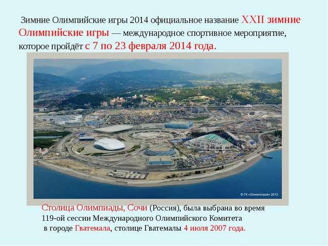 Зимние Олимпийские игры 2014 официальное название XXII зимние Олимпийские иг...
