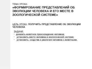 ТЕМА УРОКА: «ФОРМИРОВАНИЕ ПРЕДСТАВЛЕНИЙ ОБ ЭВОЛЮЦИИ ЧЕЛОВЕКА И ЕГО МЕСТЕ В ЗО