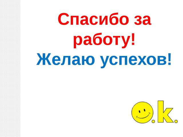 Спасибо за работу! Желаю успехов!
