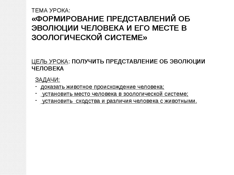 ТЕМА УРОКА: «ФОРМИРОВАНИЕ ПРЕДСТАВЛЕНИЙ ОБ ЭВОЛЮЦИИ ЧЕЛОВЕКА И ЕГО МЕСТЕ В ЗО...