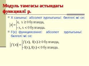 Модуль тамгасы астындагы функцияләр. X санының абсолют зурлыгының билгеләмәсе