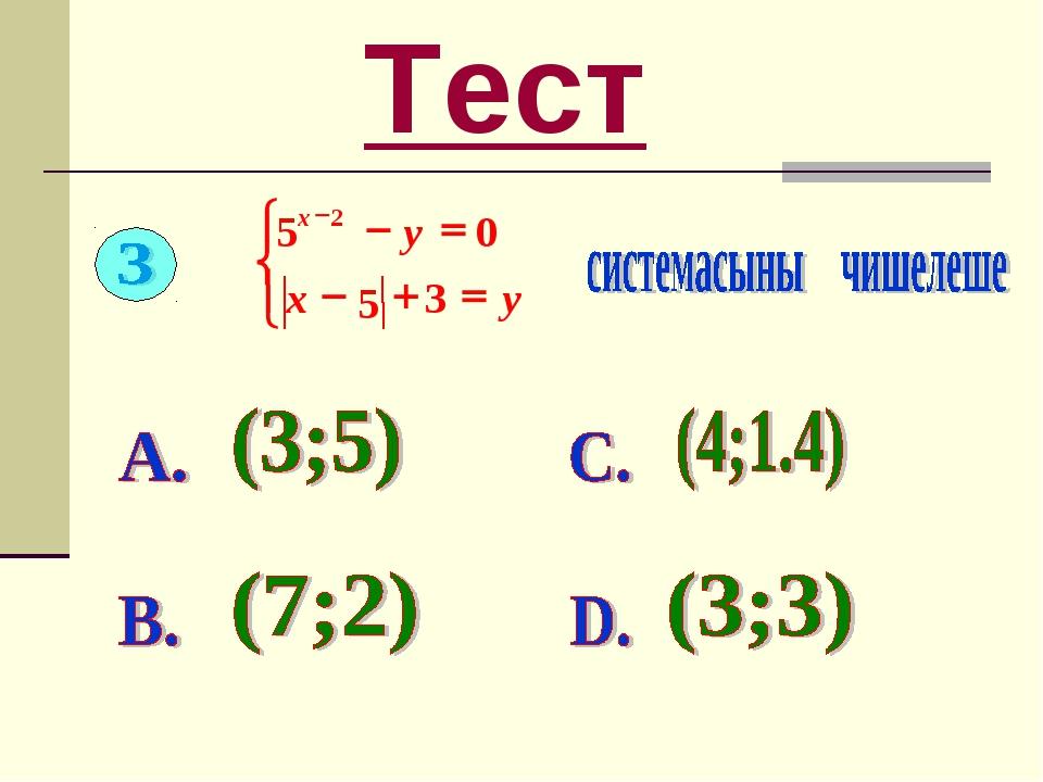 Тест ï î ï í ì = + - = - - y x y x 3 5 0 5 2