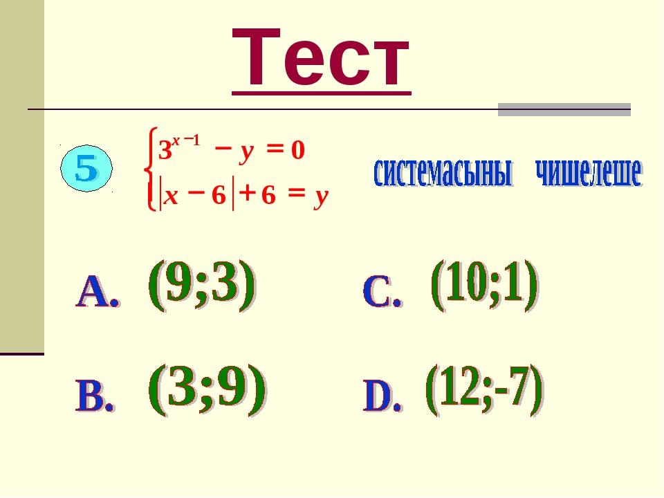 Тест ï î ï í ì = + - = - - y x y x 6 6 0 3 1