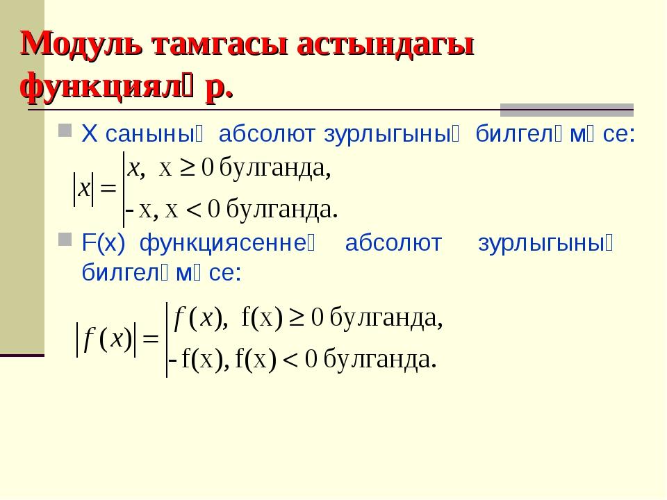 Модуль тамгасы астындагы функцияләр. X санының абсолют зурлыгының билгеләмәсе...