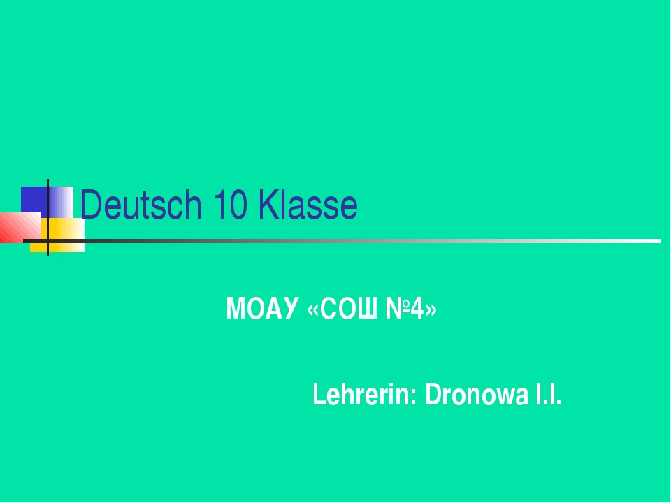 Deutsch 10 Klasse МОАУ «СОШ №4» Lehrerin: Dronowa I.I.