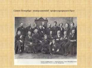 Санкт-Петербург университетінің профессорларымен бірге