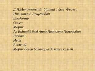 Д.И.Менделеевтің бірінші әйелі Феозва Никитична Лещевадан Владимир Ольга Мари