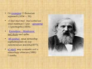 Олизомерияқұбылысын зерттеді (1854 — 56). сұйықтықтың тығыздығын анықтайты