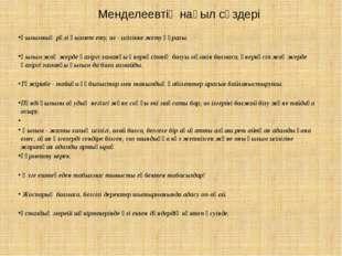 Менделеевтің нақыл сөздері Ғылымның рөлі қызмет ету, ол - игілікке жету құрал