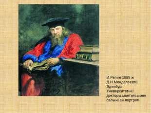 И.Репин 1885 ж Д.И.Менделеевтің Эдинбург Университетінің докторы мантиясымен