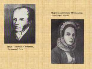 Иван Павлович Менделеев, ғалымның әкесі Мария Дмитриевна Менделеева, ғалымның