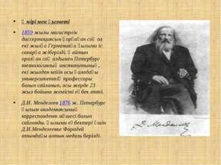 Өмірі мен қызметі 1859жылы магистрлік диссертациясын қорғаған соң ол екі жыл