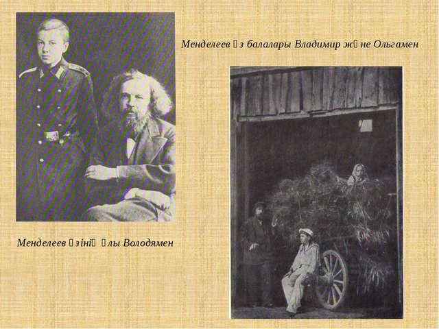 Менделеев өзінің ұлы Володямен Менделеев өз балалары Владимир және Ольгамен