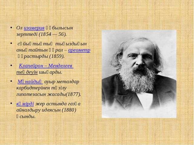 Олизомерияқұбылысын зерттеді (1854 — 56). сұйықтықтың тығыздығын анықтайты...