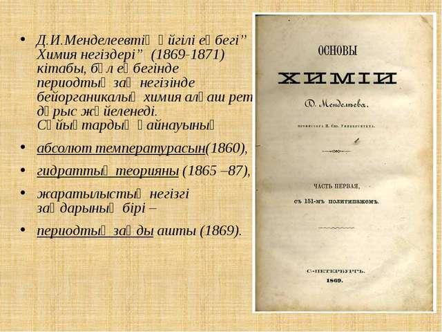 """Д.И.Менделеевтің әйгілі еңбегі'' Химия негіздері"""" (1869-1871) кітабы, бұл еңб..."""