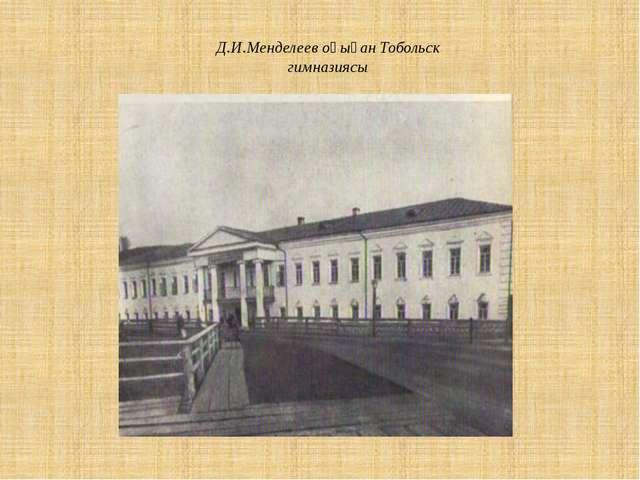 Д.И.Менделеев оқыған Тобольск гимназиясы