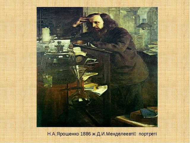 Н.А.Ярошенко 1886 ж Д.И.Менделеевтің портреті