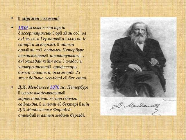 Өмірі мен қызметі 1859жылы магистрлік диссертациясын қорғаған соң ол екі жыл...