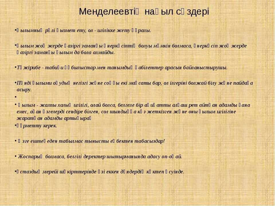 Менделеевтің нақыл сөздері Ғылымның рөлі қызмет ету, ол - игілікке жету құрал...