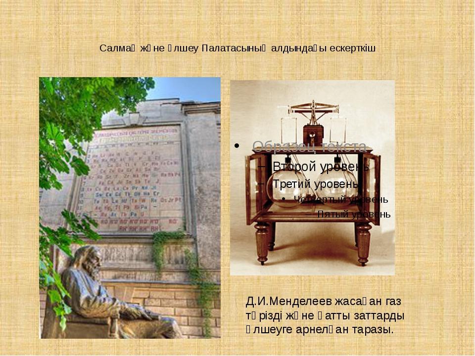 Салмақ және өлшеу Палатасының алдындағы ескерткіш Д.И.Менделеев жасаған газ...