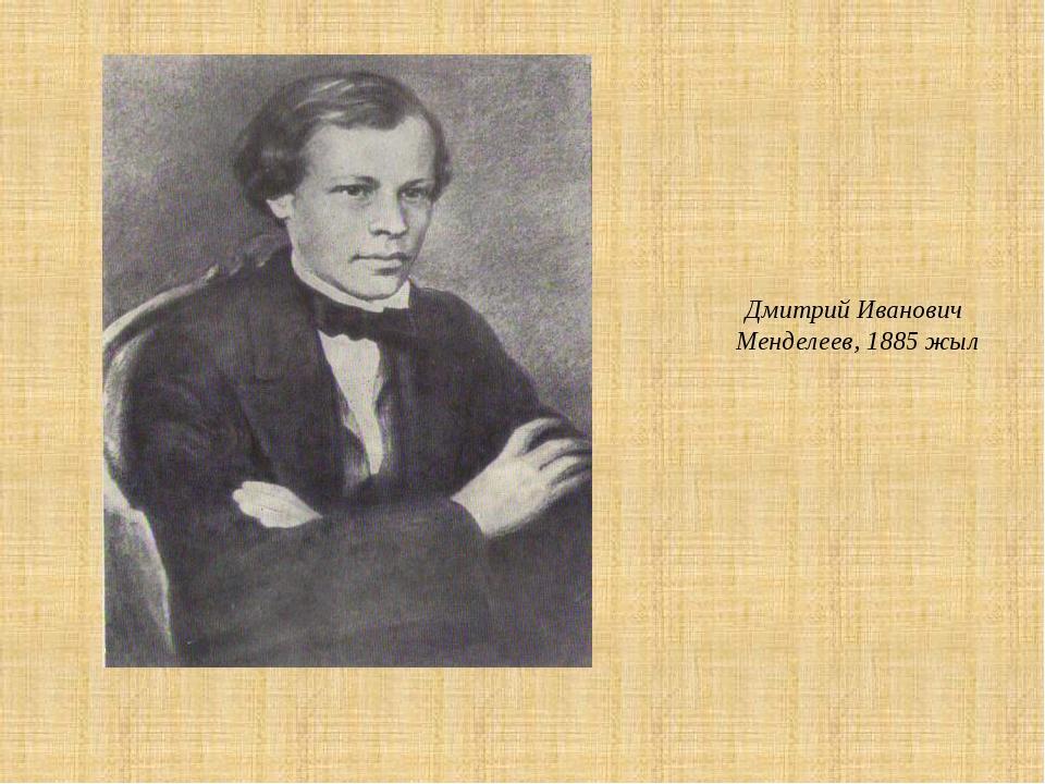 Дмитрий Иванович Менделеев, 1885 жыл