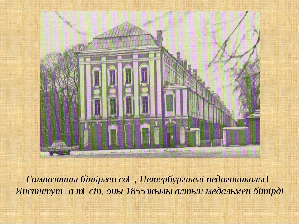 Гимназияны бітірген соң, Петербургтегі педагокикалық Институтқа түсіп, оны 18...