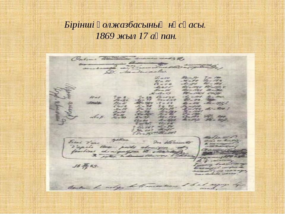 Бірінші қолжазбасының нұсқасы. 1869 жыл 17 ақпан.