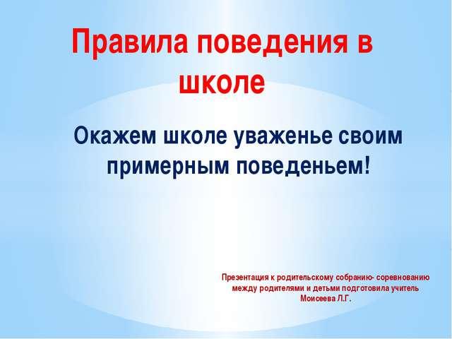 Презентация к родительскому собранию- соревнованию между родителями и детьми...