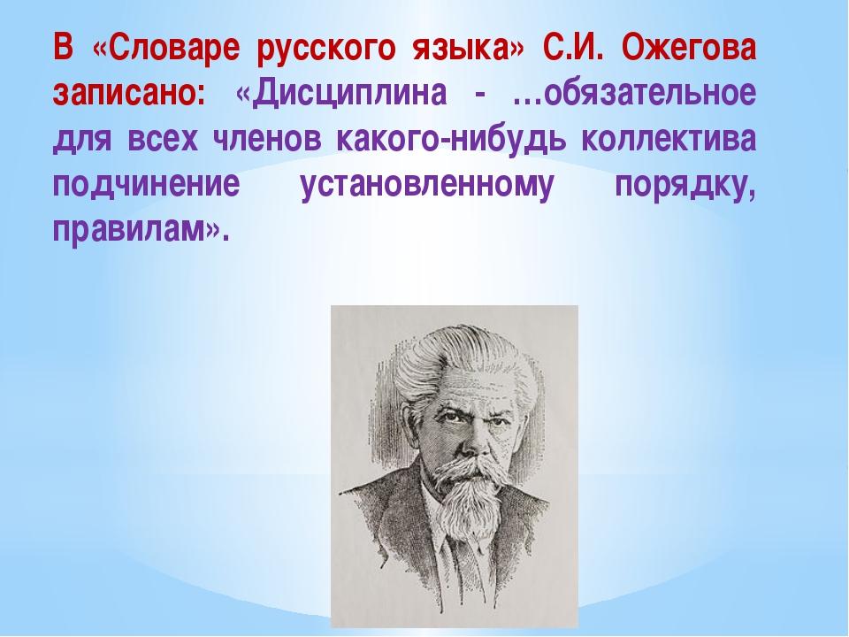 В «Словаре русского языка» С.И. Ожегова записано: «Дисциплина - …обязательное...