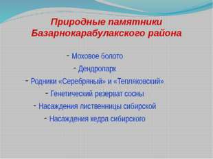 Природные памятники Базарнокарабулакского района Моховое болото Дендропарк Ро
