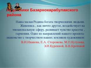 Художники Базарнокарабулакского района Наша малая Родина богата творческими л