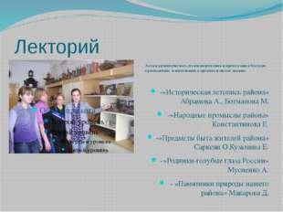 Лекторий Актив краеведческого музея подготовил и провел цикл бесед по краевед