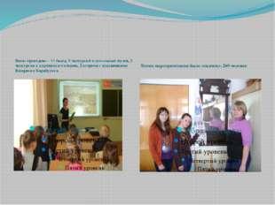 Было проведено : 16 бесед, 5 экскурсий в школьный музей, 2 экскурсии в карти