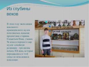 Из глубины веков В этом году экспозиция школьного краеведческого музея пополн