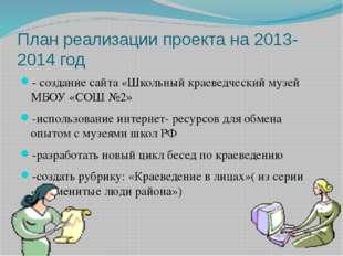 План реализации проекта на 2013-2014 год - создание сайта «Школьный краеведче