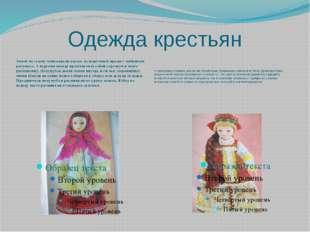 Одежда крестьян Зимой на голову повязывали платок из шерстяной пряжи с набивн
