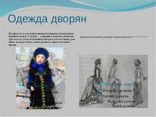 Одежда дворян На прогулку и для визита дворянки надевали специальную верхнюю