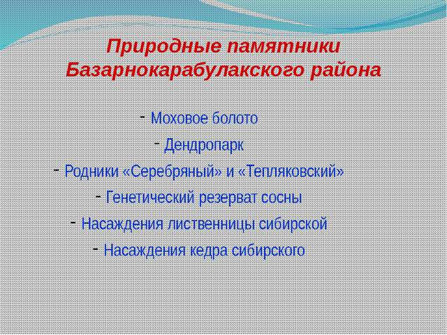 Природные памятники Базарнокарабулакского района Моховое болото Дендропарк Ро...