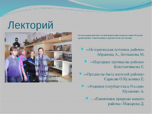 Лекторий Актив краеведческого музея подготовил и провел цикл бесед по краевед...