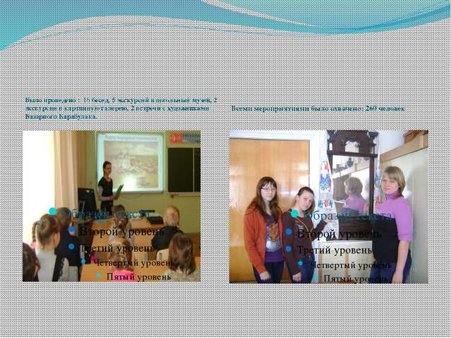 Было проведено : 16 бесед, 5 экскурсий в школьный музей, 2 экскурсии в карти...