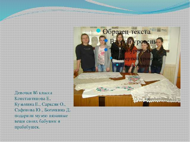 Девочки 8б класса Константинова Е, Кузьмина Е., Сарксян О., Сафонова Ю., Бог...