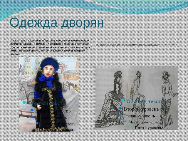 Одежда дворян На прогулку и для визита дворянки надевали специальную верхнюю...