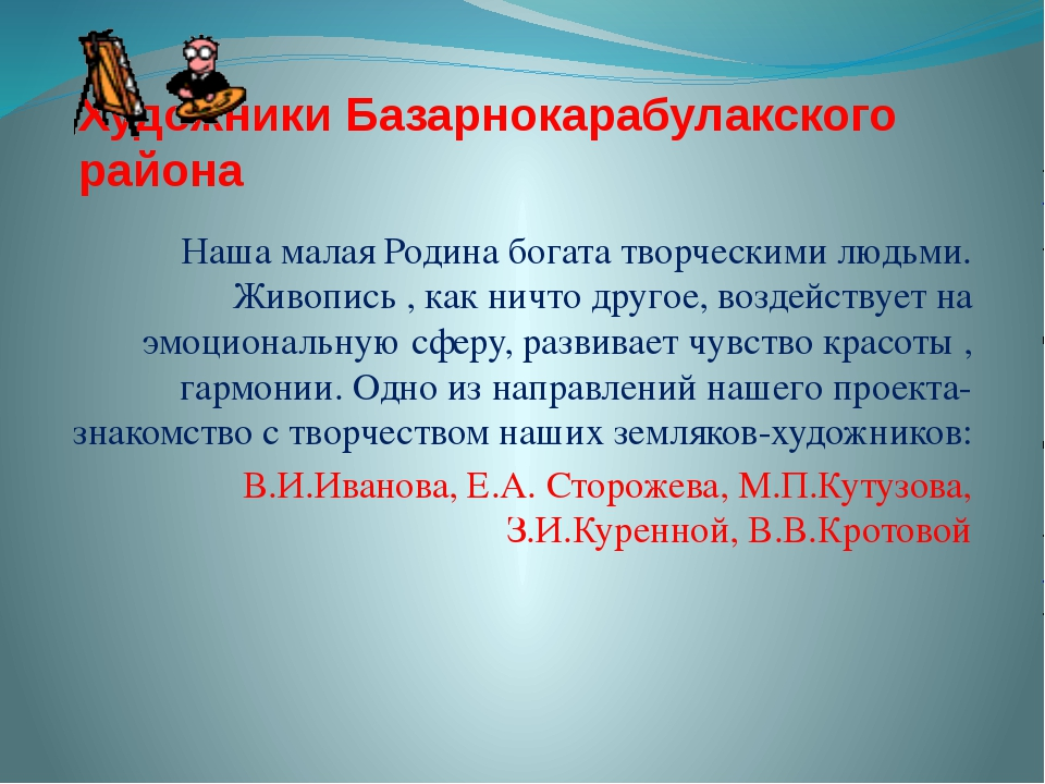 Художники Базарнокарабулакского района Наша малая Родина богата творческими л...