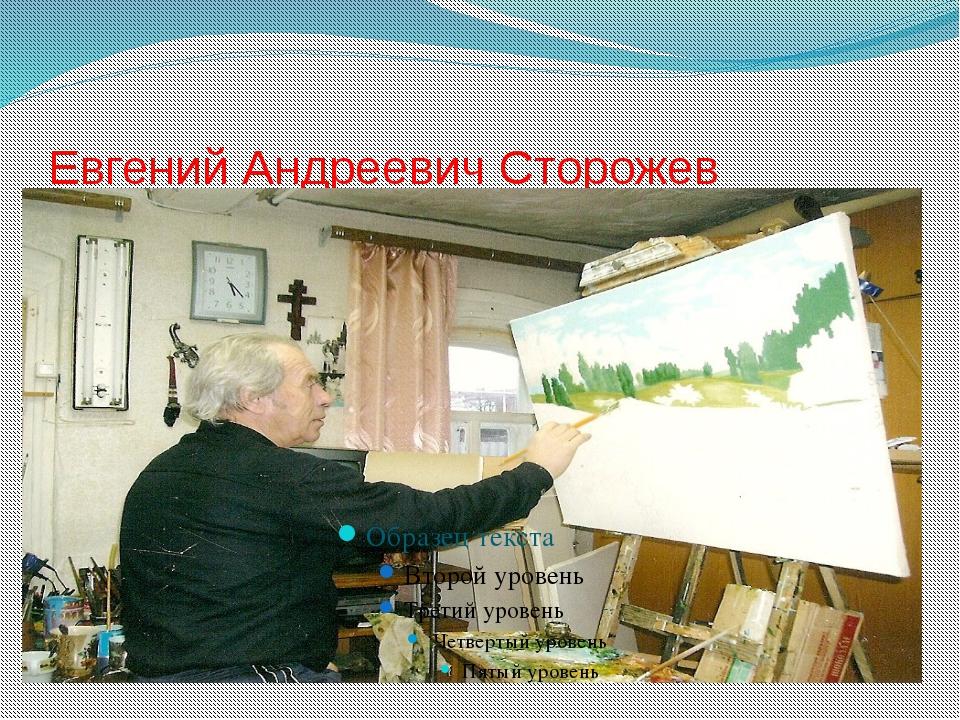 Евгений Андреевич Сторожев