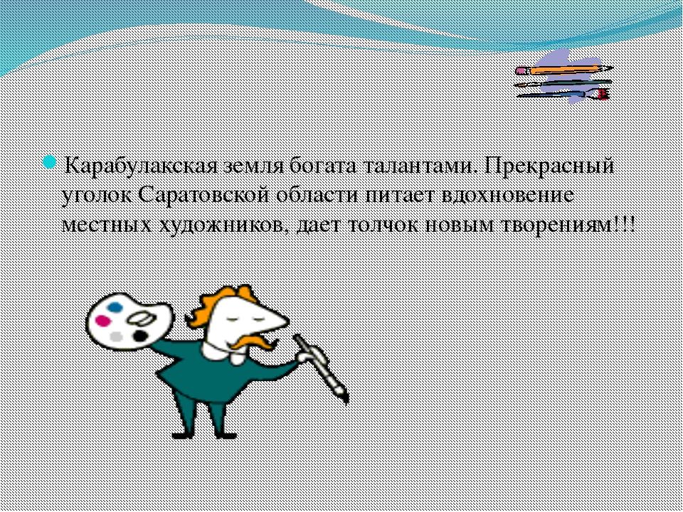 Карабулакская земля богата талантами. Прекрасный уголок Саратовской области...