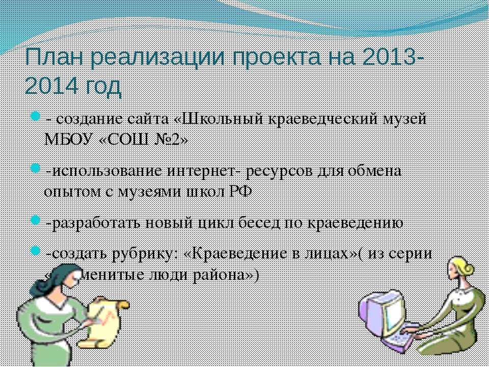 План реализации проекта на 2013-2014 год - создание сайта «Школьный краеведче...