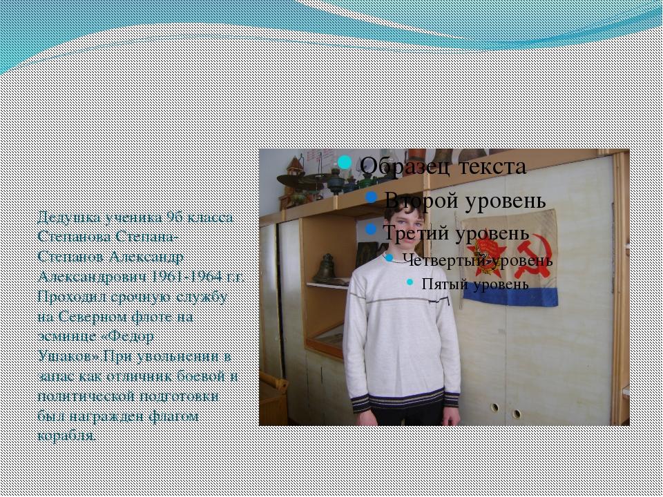 Дедушка ученика 9б класса Степанова Степана- Степанов Александр Александрови...