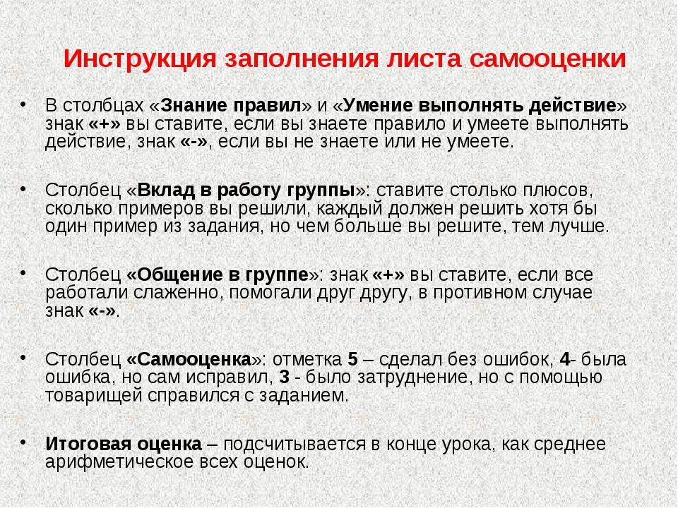 Инструкция заполнения листа самооценки В столбцах «Знание правил» и «Умение в...