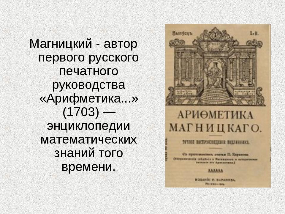 Магницкий - автор первого русского печатного руководства «Арифметика...» (170...