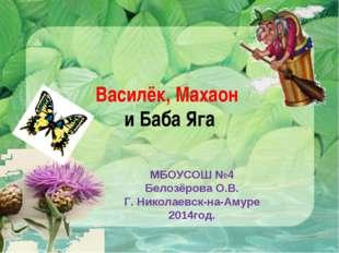 Василёк, Махаон и Баба Яга МБОУСОШ №4 Белозёрова О.В. Г. Николаевск-на-Амуре